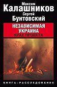 Сергей Бунтовский -Независимая Украина. Крах проекта