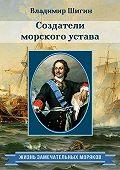 Владимир Шигин -Создатели морского устава