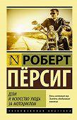 Роберт Пёрсиг - Дзэн и искусство ухода за мотоциклом
