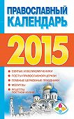 Диана Хорсанд-Мавроматис -Православный календарь на 2015 год
