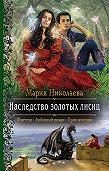 Мария Сергеевна Николаева -Наследство золотых лисиц