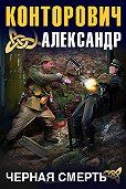 Александр Конторович - Черная смерть
