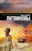 Анна и Сергей Литвиновы -Сердце бога