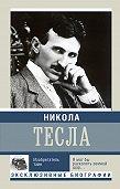Михаил Ишков -Никола Тесла. Изобретатель тайн