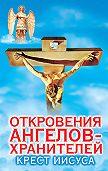 Ренат Гарифзянов -Откровения ангелов-хранителей. Крест Иисуса