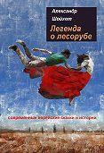 Александр Шойхет -Легенда о лесорубе. Современные еврейские сказки и истории
