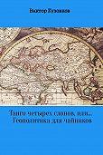 Виктор Кузовков -Танго четырех слонов, или… Геополитика для чайников