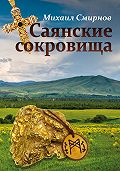 Михаил Смирнов -Саянские сокровища