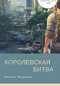 Кирилл Водинов -Королевская битва