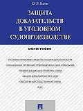Олег Яковлевич Баев -Защита доказательств в уголовном судопроизводстве. Монография