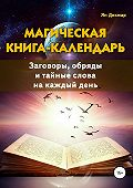 Ян Дикмар -Магическая книга-календарь. Заговоры, обряды и тайные слова на каждый день