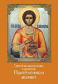 Сборник -Святой великомученик и целитель Пантелеимон. Акафист