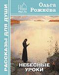 Ольга Рожнёва -Небесные уроки
