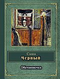 Саша Чёрный -Обстановочка (сборник)