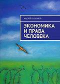 Андрей Соколов -Экономика и права человека