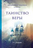 Митрополит Иларион (Алфеев) - Таинство веры