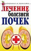 Елена Алексеевна Романова - Лечение болезней почек
