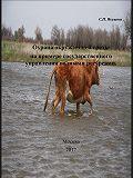 Сергей Якуцени -Охрана окружающей среды на примере государственного управления водными ресурсами