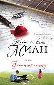 Кевин Милн - Финальный аккорд