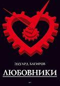 Эдуард Багиров -Любовники