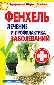 Виктор Зайцев -Фенхель. Лечение и профилактика заболеваний