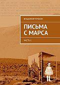 Владимир Ручкин - Письма с Марса. Часть 1