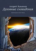 Андрей Лукьянов -Духовные сновидения. Приоткрывая завесу тайны