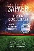 Александр Зараев -Путь к звездам. Когда гороскопы сбываются