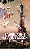Игорь Фарбаржевич -Завещание французской тётушки
