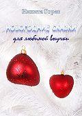 Никита Горев -Новогодние сказки для любимой внучки