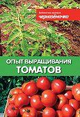 А. Панкратова -Опыт выращивания томатов