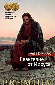 Жозе  Сарамаго -Евангелие от Иисуса