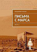 Владимир Ручкин -Письма с Марса. Часть 1