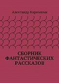 Александр Карнишин -Сборник фантастических рассказов
