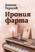 Антон Тарасов - Ирония фарта