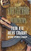Андрей Константинов -Если кто меня слышит. Легенда крепости Бадабер