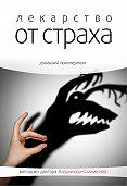 Владимир Саламатов -Лекарство от страха