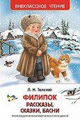 Лев Николаевич Толстой -Филипок (сборник)