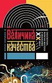 Борис Фаликов -Величина качества. Оккультизм, религии Востока и искусство XX века
