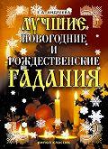 Екатерина Алексеевна Андреева - Лучшие новогодние и рождественские гадания