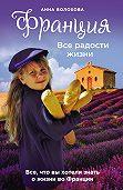 Анна Волохова -Франция. Все радости жизни