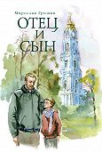 Мирослав Гришин -Отец и сын (сборник)