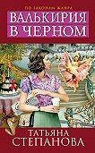Татьяна Степанова -Валькирия в черном