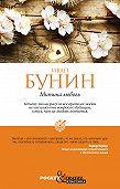 Иван Бунин - Митина любовь (Сборник)