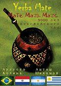 Аугусто Колина -Yerba Mate: Мате. Матэ. Мати. 9000 лет парагвайского чая