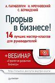 Андрей Парабеллум -Прорыв в бизнесе! 14 лучших мастер-классов для руководителей