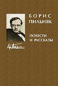 Борис Пильняк - Без названия
