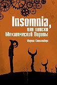 Марина Клингенберг - Insomnia, или Поиски Механической Вороны