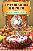 Г. М. Треер - Тетушкины пироги