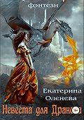 Екатерина Оленева -Невеста для Дракона